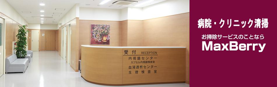 病院・クリニック清掃